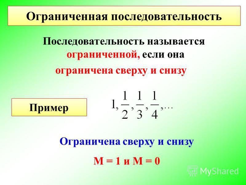Ограничена сверху и снизу М = 1 и M = 0 Ограниченная последовательность Последовательность называется ограниченной, если она ограничена сверху и снизу Пример