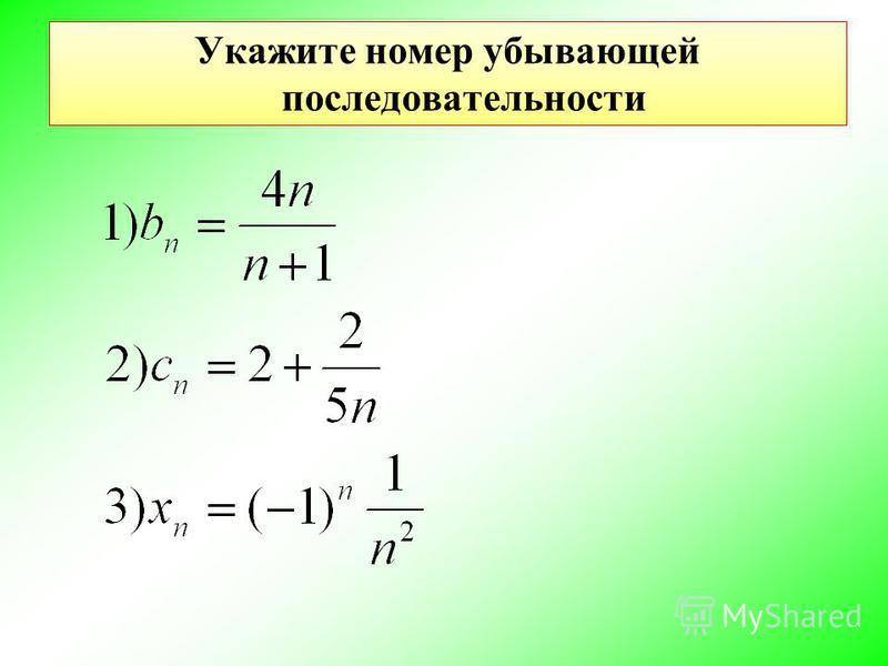 Укажите номер убывающей последовательности