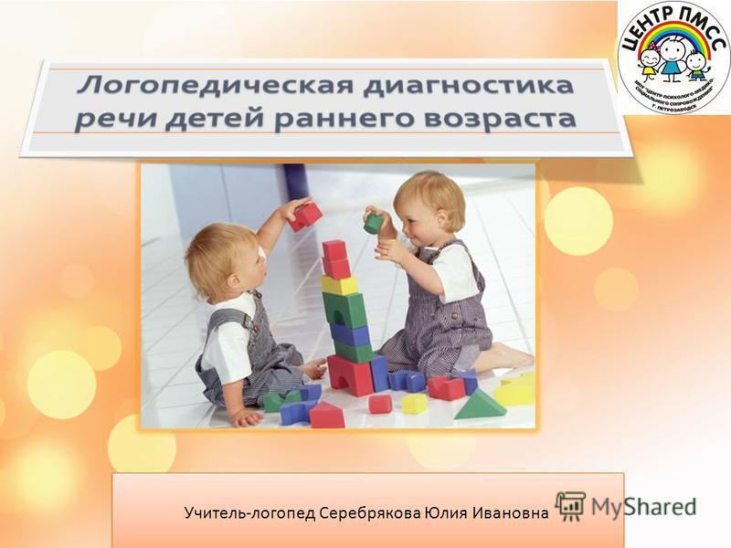 Учитель-логопед Серебрякова Юлия Ивановна