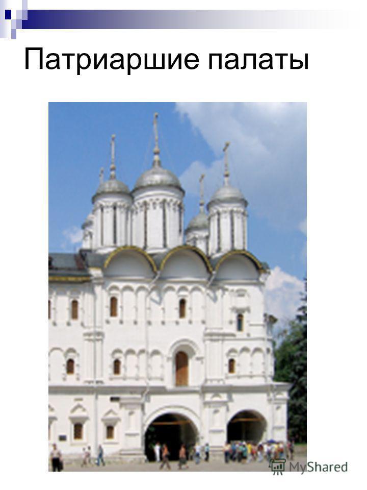 Патриаршие палаты