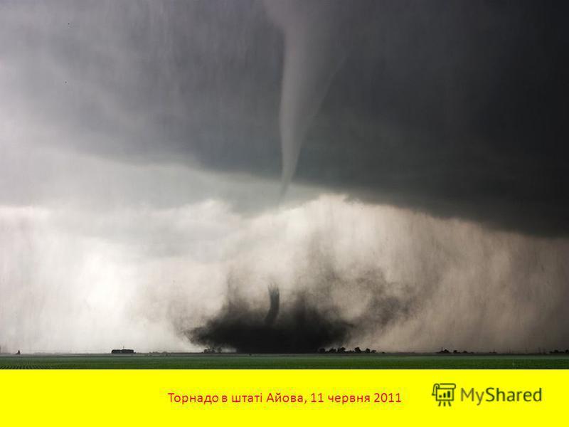 Торнадо в штаті Айова, 11 червня 2011