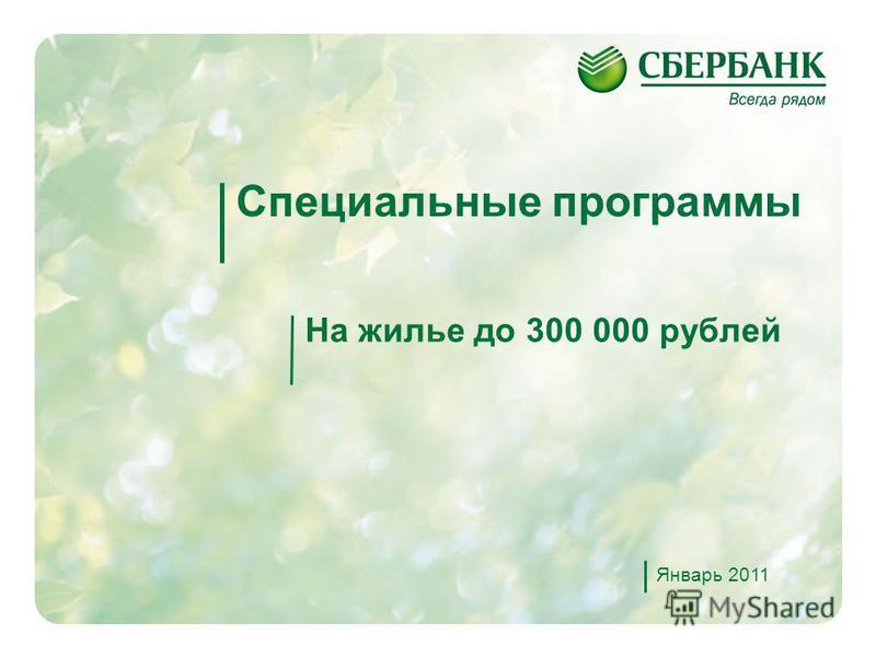 45 Специальные программы На жилье до 300 000 рублей Январь 2011