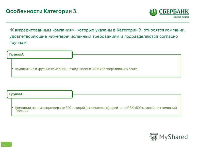 5 Особенности Категории 3. К аккредитованным компаниям, которые указаны в Категории 3, относятся компании, удовлетворяющие нижеперечисленным требованиям и подразделяются согласно Группам: 5 крупнейшие и крупные компании, находящиеся в CRM «Корпоратив