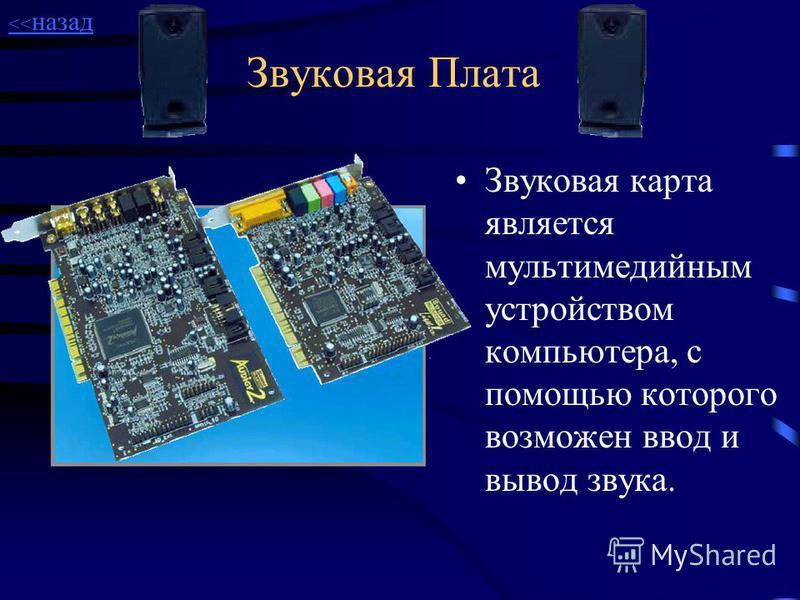Дисководы Гибких Дисков Любой компьютер (предназначенный для серьезной работы) оснащен так называемыми устройствами внешней памяти. К этим устройствам относятся в первую очередь накопители на гибких магнитных дисках (НГМД) и накопители на жестких маг