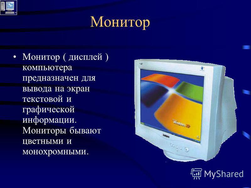 Оптический Диск (CD-ROM) Принцип действия оптического диска заключается в том, что луч проникает сквозь защитный слой пластика и попадает на отражающий слой алюминия на поверхности диска. При попадании его на выступ, он отражается на детектор и прохо