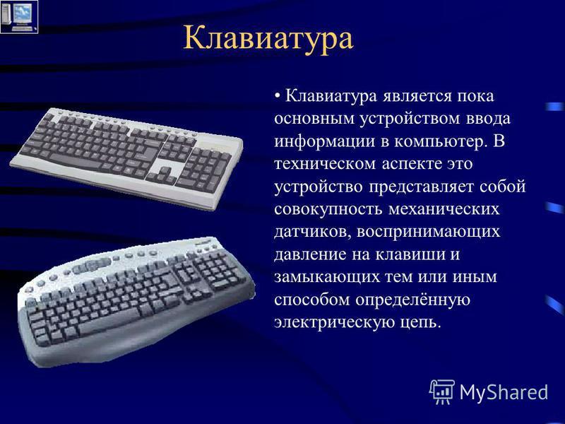 Монитор Монитор ( дисплей ) компьютера предназначен для вывода на экран текстовой и графической информации. Мониторы бывают цветными и монохромными.