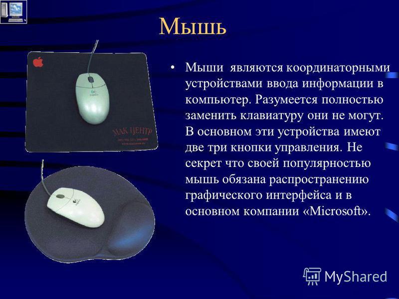 Клавиатура Клавиатура является пока основным устройством ввода информации в компьютер. В техническом аспекте это устройство представляет собой совокупность механических датчиков, воспринимающих давление на клавиши и замыкающих тем или иным способом о