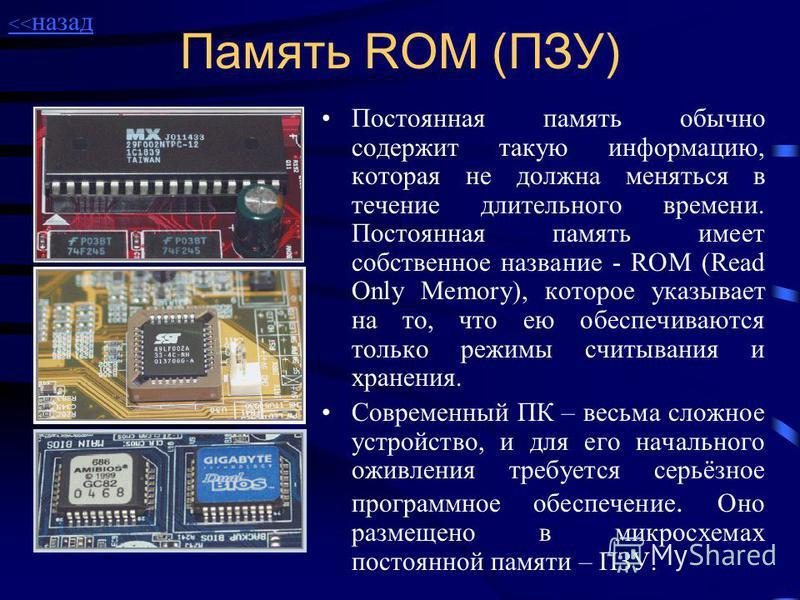 Память RAM Оперативная память предназначена для хранения переменной информации, так как она допускает изменение своего содержимого в ходе выполнения микропроцессором соответствующих операций. Поскольку в любой момент времени доступ может осуществлять