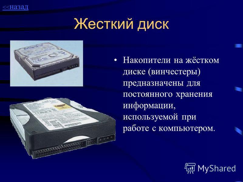 Память ROM (ПЗУ) Постоянная память обычно содержит такую информацию, которая не должна меняться в течение длительного времени. Постоянная память имеет собственное название - ROM (Read Only Memory), которое указывает на то, что ею обеспечиваются тольк