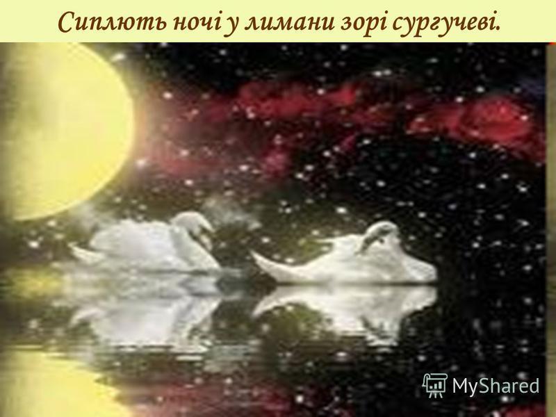 Сиплють ночі у лимани зорі сургучеві.