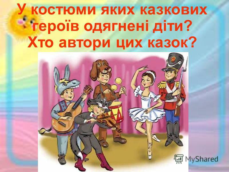 У костюми яких казкових героїв одягнені діти? Хто автори цих казок?