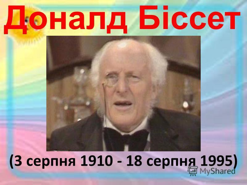 Доналд Біссет (3 серпня 1910 - 18 серпня 1995)