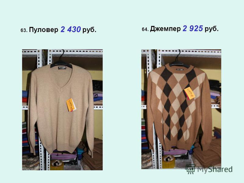 63. Пуловер 2 430 руб. 64. Джемпер 2 925 руб.