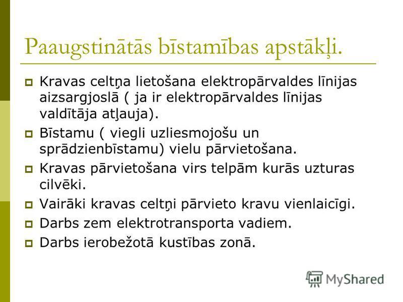 Paaugstinātās bīstamības apstākļi. Kravas celtņa lietošana elektropārvaldes līnijas aizsargjoslā ( ja ir elektropārvaldes līnijas valdītāja atļauja). Bīstamu ( viegli uzliesmojošu un sprādzienbīstamu) vielu pārvietošana. Kravas pārvietošana virs telp