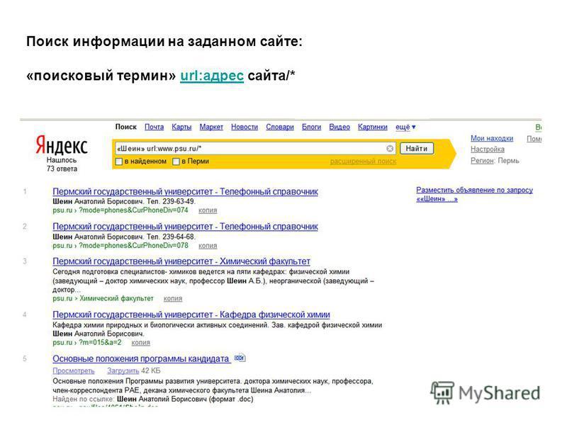 МПХИ-200826 Поиск информации на заданном сайте: «поисковый термин» url:адрес сайта/*url:адрес