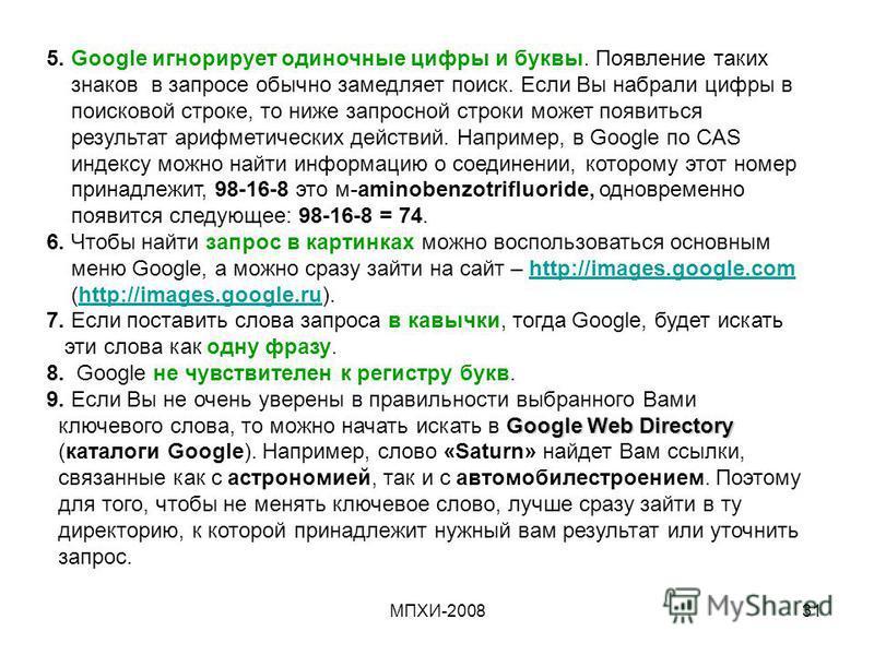 МПХИ-200831 5. Google игнорирует одиночные цифры и буквы. Появление таких знаков в запросе обычно замедляет поиск. Если Вы набрали цифры в поисковой строке, то ниже запросной строки может появиться результат арифметических действий. Например, в Googl