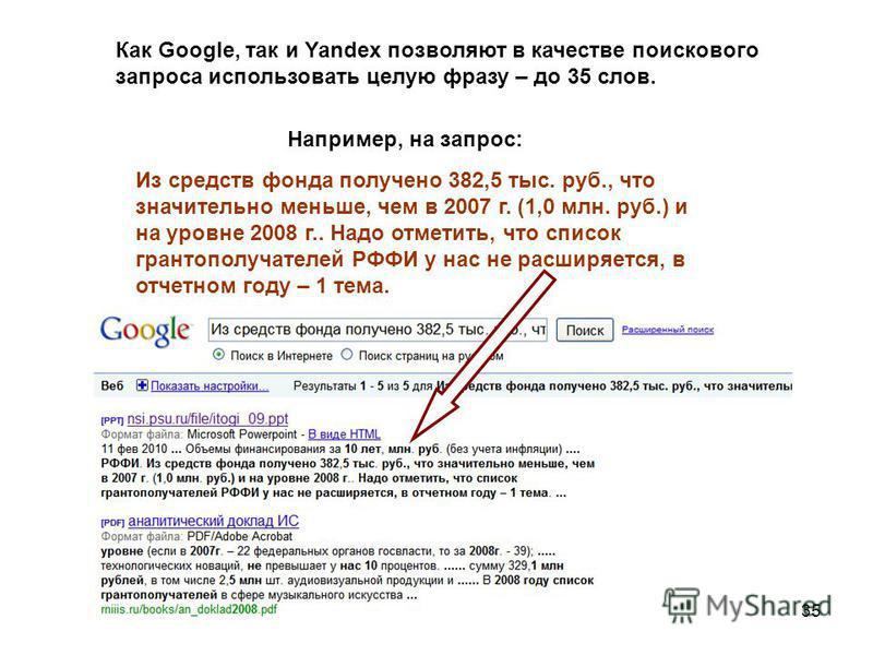 МПХИ-200835 Как Google, так и Yandex позволяют в качестве поискового запроса использовать целую фразу – до 35 слов. Например, на запрос: Из средств фонда получено 382,5 тыс. руб., что значительно меньше, чем в 2007 г. (1,0 млн. руб.) и на уровне 2008