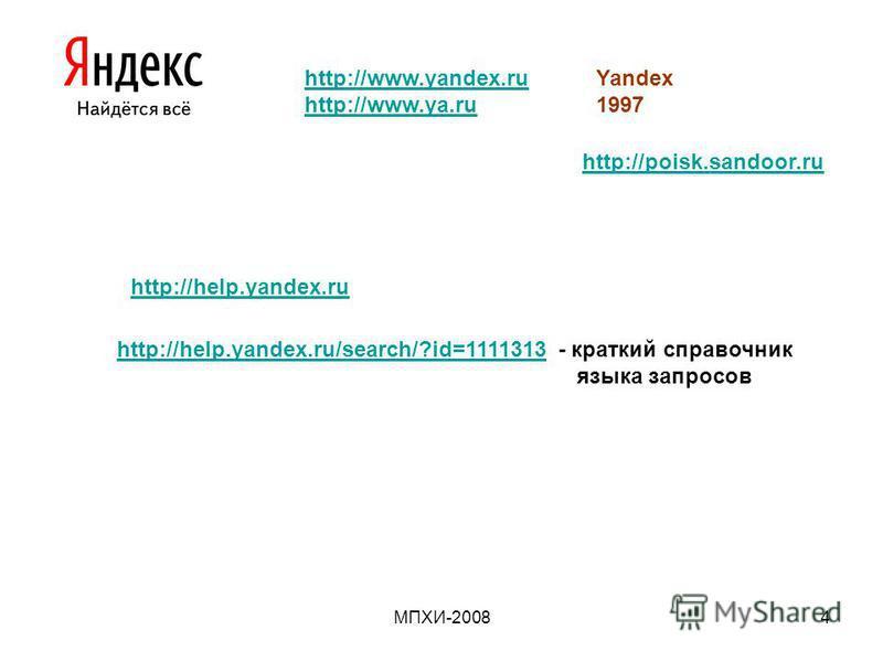 4 http://help.yandex.ru/search/?id=1111313http://help.yandex.ru/search/?id=1111313 - краткий справочник языка запросов http://www.yandex.ru http://www.ya.ru Yandex 1997 http://poisk.sandoor.ru http://help.yandex.ru
