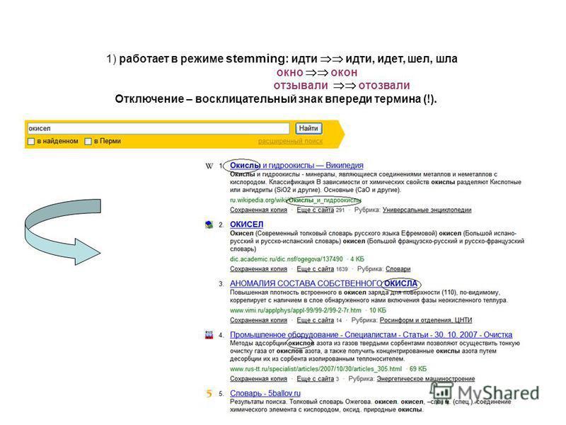 МПХИ-20085 1) работает в режиме stemming : идти идти, идет, шел, шла окно окон отзывали отозвали Отключение – восклицательный знак впереди термина (!).