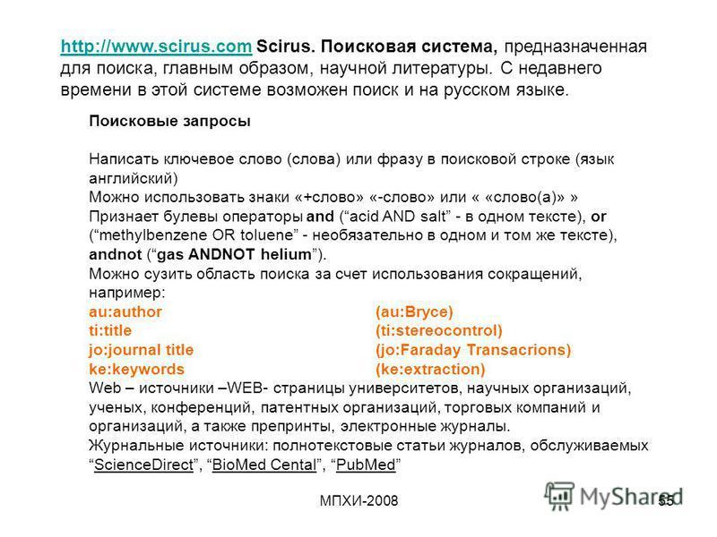 МПХИ-200855 http://www.scirus.comhttp://www.scirus.com Scirus. Поисковая система, предназначенная для поиска, главным образом, научной литературы. С недавнего времени в этой системе возможен поиск и на русском языке. Поисковые запросы Написать ключев