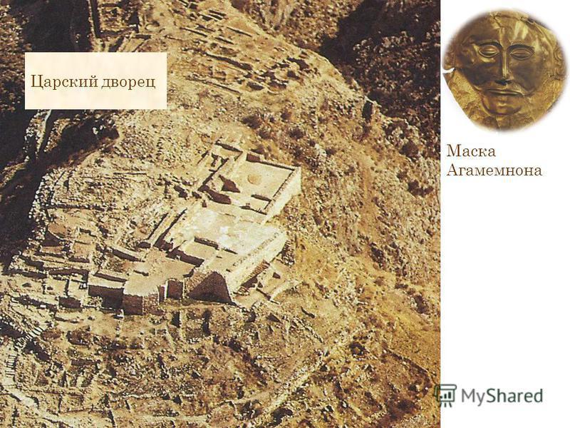 Царский дворец Маска Агамемнона