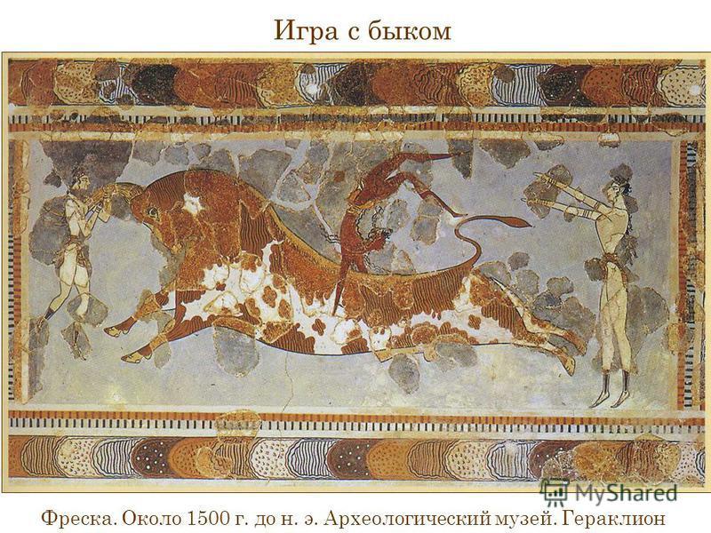 Игра с быком Фреска. Около 1500 г. до н. э. Археологический музей. Гераклион