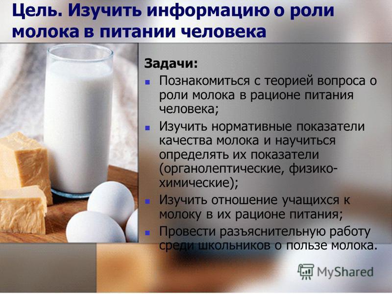 Цель. Изучить информацию о роли молока в питании человека Задачи: Познакомиться с теорией вопроса о роли молока в рационе питания человека; Изучить нормативные показатели качества молока и научиться определять их показатели (органолептические, физико
