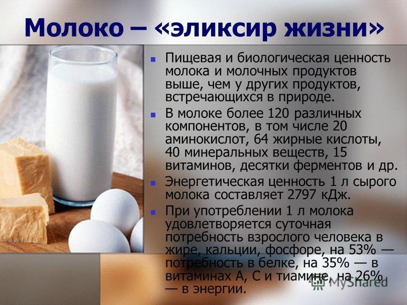 Молоко – «эликсир жизни» Пищевая и биологическая ценность молока и молочных продуктов выше, чем у других продуктов, встречающихся в природе. В молоке более 120 различных компонентов, в том числе 20 аминокислот, 64 жирные кислоты, 40 минеральных вещес
