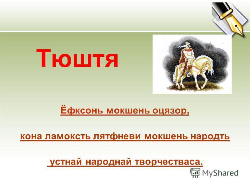 Тюштя Ёфксонь мокшЁфксонь мокшень оцязор, кона ламоксть лятфневи мокшень народть устнай народнай творчестваса.