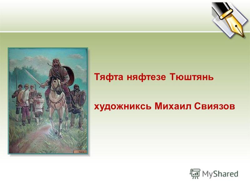 Тяфта няфтезе Тюштянь художниксь Михаил Свиязов
