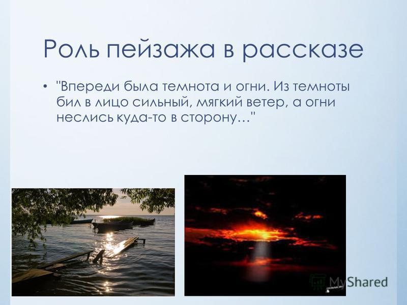 Роль пейзажа в рассказе Впереди была темнота и огни. Из темноты бил в лицо сильный, мягкий ветер, а огни неслись куда-то в сторону…