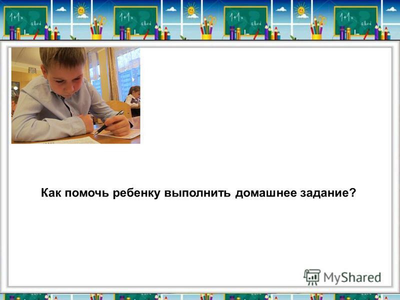 Как помочь ребенку выполнить домашнее задание?