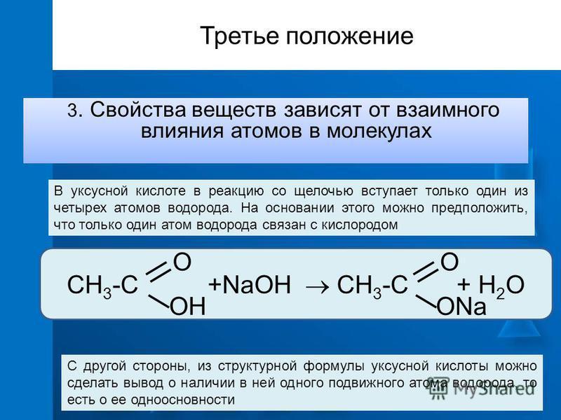 В уксусной кислоте в реакцию со щелочью вступает только один из четырех атомов водорода. На основании этого можно предположить, что только один атом водорода связан с кислородом С другой стороны, из структурной формулы уксусной кислоты можно сделать