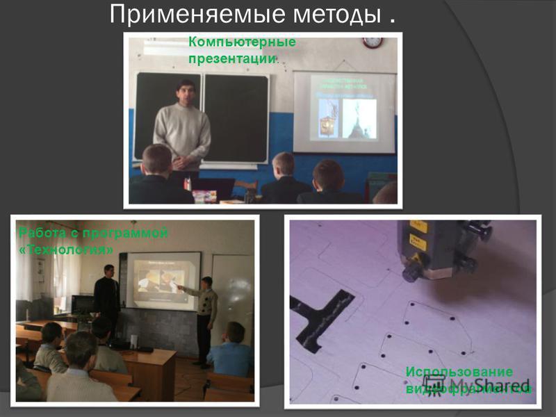 Применяемые методы. Компьютерные презентации. Работа с программой «Технология» Использование видеофрагментов
