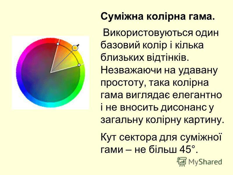 Хроматичні кольори використовуються для передачі емоційно-оцінних компонентів інформації. Ахроматичні кольори застосовуються для інформації, у змісті якої переважають когнітивні компоненти інформації.