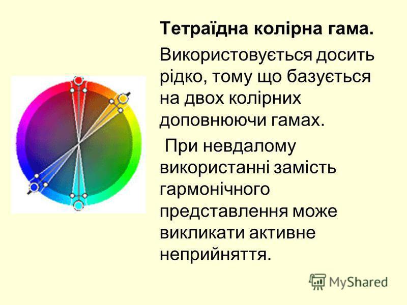 Доповнююча колірна гама. Використовується для гармонічного колірного виділення (контрастування) окремих елементів. Кут секторів для такої гами становить 10° – для основного кольору і 30° – для контрастуючого.