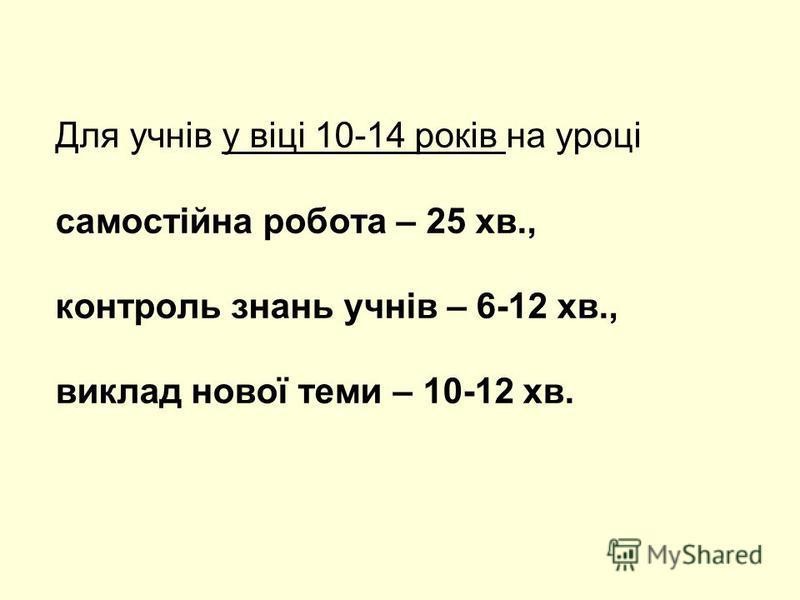 Нормальні умови роботи оперативної пам'яті створюються при одночасному пред'явленні не більш 10-15 показників. При мовному спілкуванні обсяг фрази не повинен перевищувати 12-13 слів.