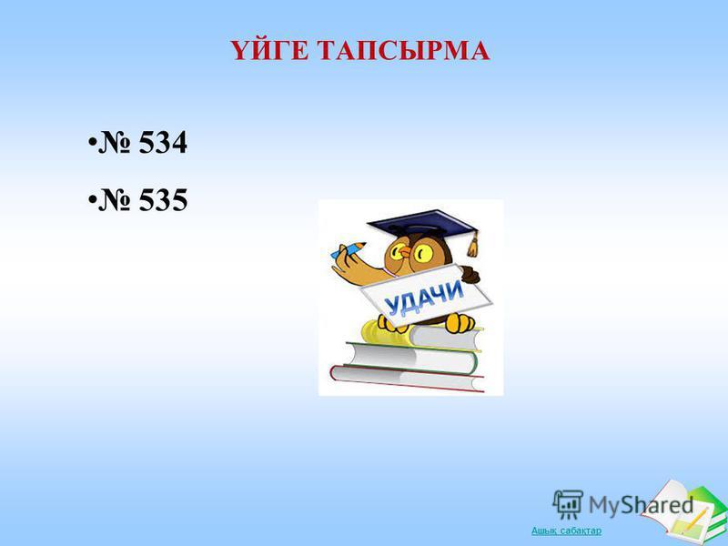 Ашық сабақтар ҮЙГЕ ТАПСЫРМА 534 535