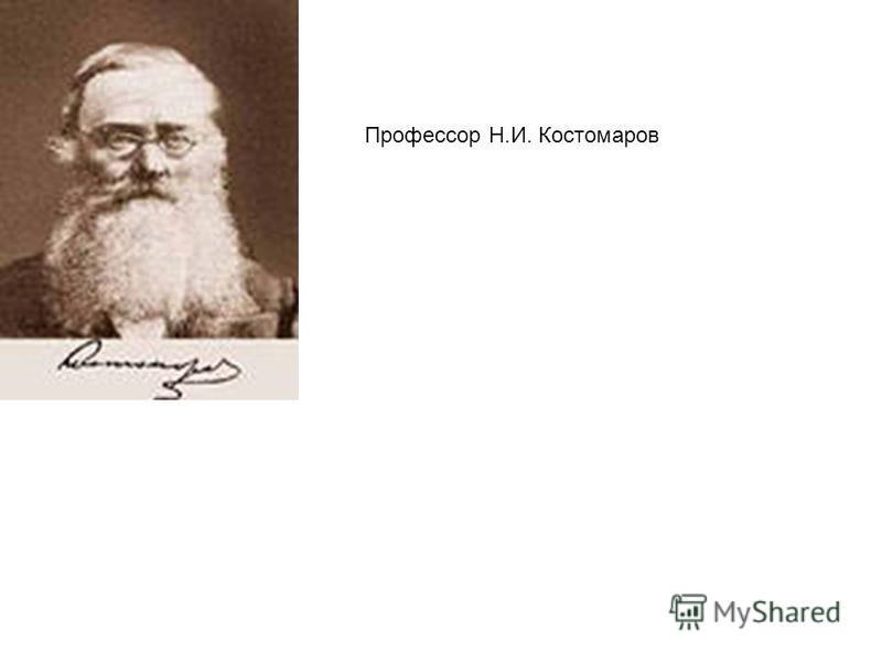Профессор Н.И. Костомаров