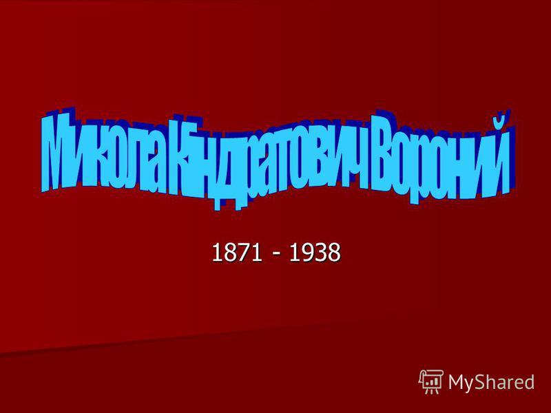 1871 - 1938
