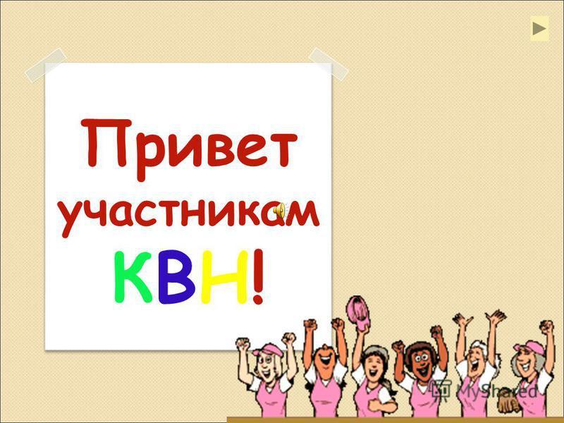 Привет участникам КВН!