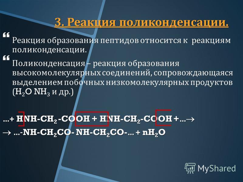 3. Реакция поликонденсации. Реакция образования пептидов относится к реакциям поликонденсации. Поликонденсация – реакция образования высокомолекулярных соединений, сопровождающаяся выделением побочных низкомолекулярных продуктов (H 2 O NH 3 и др.) …+