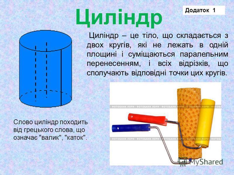 Циліндр Циліндр – це тіло, що складається з двох кругів, які не лежать в одній площині і суміщаються паралельним перенесенням, і всіх відрізків, що сполучають відповідні точки цих кругів. Слово циліндр походить від грецького слова, що означає