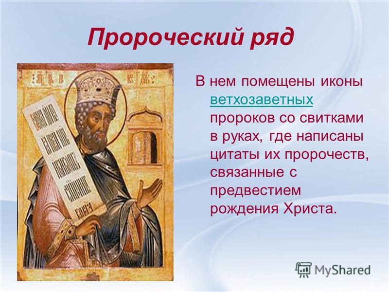 В нем помещены иконы ветхозаветных пророков со свитками в руках, где написаны цитаты их пророчеств, связанные с предвестием рождения Христа. ветхозаветных