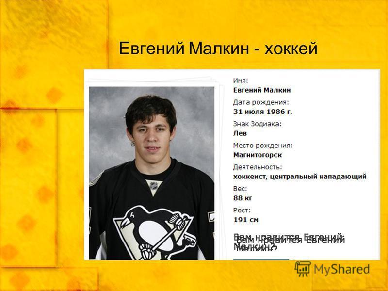 Евгений Малкин - хоккей