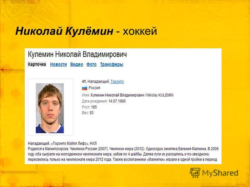 Николай Кулёмин - хоккей