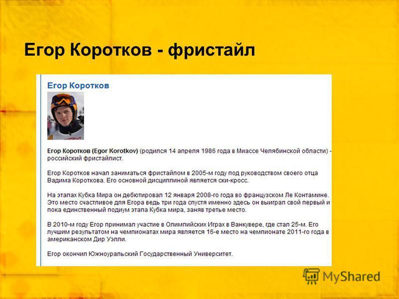 Егор Коротков - фристайл