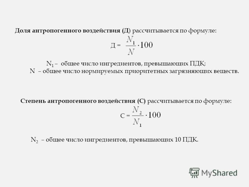 Доля антропогенного воздействия (Д ) рассчитывается по формуле: Д = N 1 – общее число ингредиентов, превышающих ПДК; N – общее число нормируемых приоритетных загрязняющих веществ. Степень антропогенного воздействия (С) рассчитывается по формуле: С =