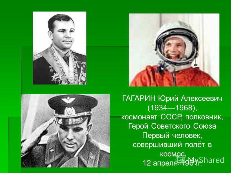 12, 4, 1961, 108. 12 апреля 1961 года осуществлен первый полет в космос на корабле «Восток», его выполнил Юрий Алексеевич Гагарин. Первый полет длился 108 минут.