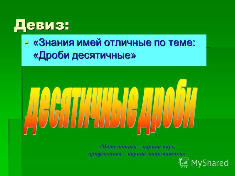 Болотова Г.П. МБОУ СОШ 41 г. Липецка 5 класс